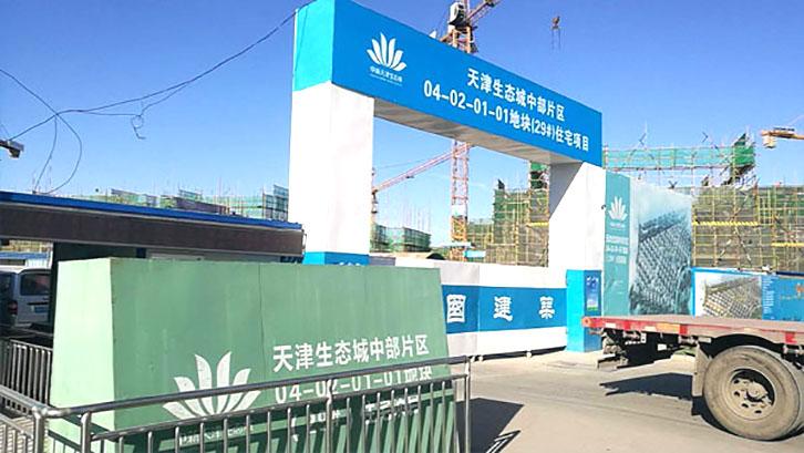 天津生态城中部住宅项目
