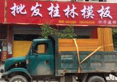 建筑木模板经销商黄总